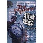 精灵迷踪图托 ,扈喜林重庆出版社9787536686328