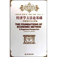 经济学方法论基础:一种普波尔主义视角[加] 劳伦斯・博兰德 等9787544504904长春出版社