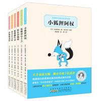 新美南吉童话 故事全集绘本六册 小狐狸阿权 去年的树 新美南吉的书 少儿读物儿童书籍6-9-10-12岁寓言小说小