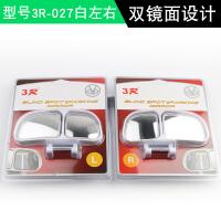 汽车后视镜加装镜教练镜 倒车辅助镜 盲点镜大视野广角镜可调角度 3R-027 028(左边+右边)白色一对