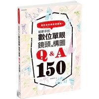 �o新手的�滴�窝� �R�^&���DQ&A150 摄影入门 摄影基础书籍 拍摄手法 摄影结构法 拍摄手法 河野�平 ��淞殖霭�