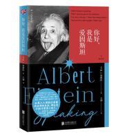 你好,我是爱因斯坦(一个是享誉世界、备受尊敬的科学家,一个是新泽西的普通学生。一通错误的电话,一份不可思议的友谊。)