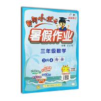 2021版黄冈小状元暑假作业三3年级数学3升4衔接广东专版