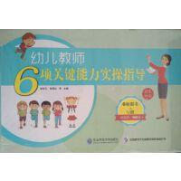 幼儿教师6项关键能力实操指导 U盘+赠6书 幼师学习 视频光盘