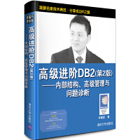 高级进阶DB2(第2版)――内部结构、高级管理与问题诊断