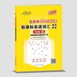 天利38套 2019北京市中考考试说明新课标英语词汇规范释析