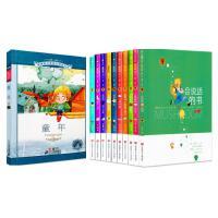 蘑菇屋系列童话第三辑全10册 全彩注音版 蜗牛一米/星星鱼/飞翔的猫 6-7-8-9-12岁儿童文学读物 小学生课外书