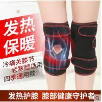 透气护腿自发热护膝关节保暖炎老寒腿保护膝盖腿部中老年人男女士通用