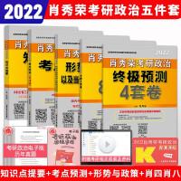【正版预售】肖秀荣2021考研政治命题人1000题