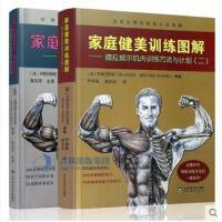 家庭健美训练图解--德拉威尔肌肉训练方法与计划 全2册 1+2 女性男性肌肉健美训练图解 健身书籍畅销书 山东科技BH