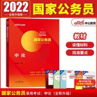 中公教育2021国家公务员录用考试专业教材:申论(全新升级)