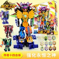 新梦想三国玩具变形机器人金刚传奇英雄套装永恒之神14合体拼装 14合体-永恒之神