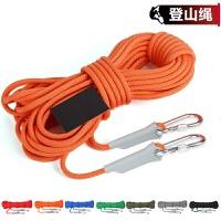 2018新款 欣达户外登山绳安全绳攀岩绳救生绳子救援绳耐磨绳索求生装备用品