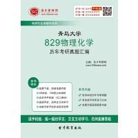 青岛大学829物理化学历年考研真题汇编-在线版_赠送手机版(ID:81651)