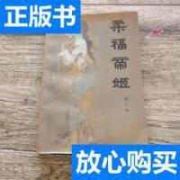 [二手旧书9成新]柔福帝姬 /不详 中国友谊