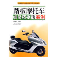 踏板摩托车维修精要与实例 陈忠民 江苏科学技术出版社 9787534572456