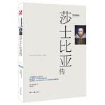外国名人传记:莎士比亚传 [澳]惠特福德 时代文艺出版社 9787538751505