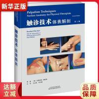 触诊技术 体表解剖 第2版