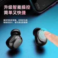 真无线蓝牙耳机双耳运动入耳式隐形小米vivooppo苹果华为安卓通用