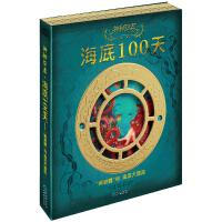 """神秘日志・海底100天――""""鹦鹉螺""""号海底大冒险"""
