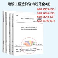 正版 GB/T 51095-2015 建设工程造价咨询规范 + GB/T 51262建设工程造价鉴定规范+ GB/T 5