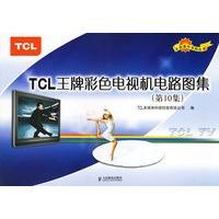 TCL彩色电视机电路图集(第10集) TCL多媒体科技控股有限公司 9787115156600 人民邮电出版社