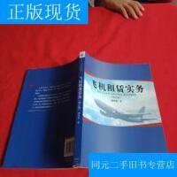 【旧书二手书】【正版现货】飞机租赁实务(修订版)品佳干净 /谭向东 著 中信出版社