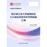 哈尔滨工业大学威海校区623微生物学历年考研真题汇编【资料】