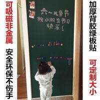 磁性家用绿板贴可粉笔擦写教学磁力黑板贴自粘儿童房创意涂鸦墙贴 中
