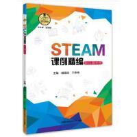 STEAM 课例精编(幼儿园中班) 正版 郭琪琦,于帅琦 9787312044977