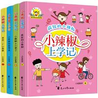 全新正版小辣椒上学记 全套4册注音版一年级二年级课外阅读书小学生故事书籍 儿童图书7-10岁少儿图书