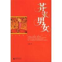 【新书店正版】 芥末男女 安逸 9787563358472 广西师范大学出版社