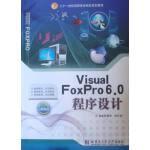 全新正版图书 Visual FoxPro 6.0程序设计 韩最蛟 哈尔滨工业大学出版社 9787560325897 京
