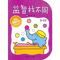 宝宝潜能开发游戏丛书-益智找不同