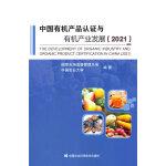 中国有机产品认证与有机产业发展(2021)