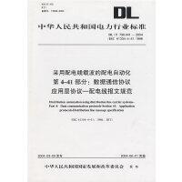 采用配电线载波的配电自动化第4-41部分:数据通信协议应用层协议-配电线报文规范