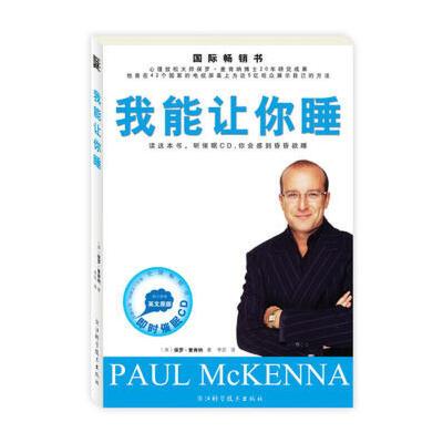 【二手旧书9成新】【正版现货包邮】我能让你睡 [英]保罗?麦肯纳 浙江科学技术出版社