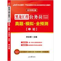 中公教育2019黑龙江省公务员考试用书真题模拟全预测申论