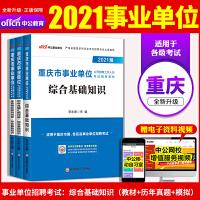 中公教育2019重庆市事业单位考试用书 综合基础知识(教材+历年真题+全真模拟)3本套