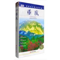 重庆 第2版