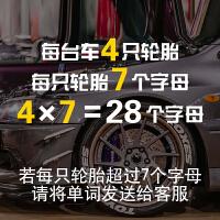 汽车轮胎改装字母贴纸 轮胎装饰贴个性字母定制轮毂自定义车胎贴