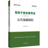 中公教育2021军转干部安置考试教材:公共基础知识