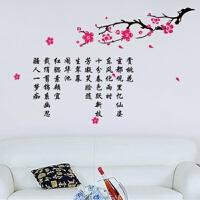 中国风诗词歌赋古典书法墙壁贴纸 客厅餐厅沙发背景墙贴 赏桃花