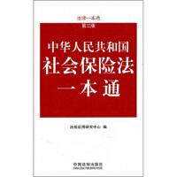 【正版新书】中华人民共和国社会保险法一本通(第3版) 法规应用研究中心 中国法制出版社 9787509324820