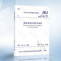 正版现货 JGJ113-2015 建筑玻璃应用技术规程 中国建筑工业出版社