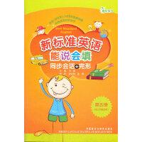 新标准英语能说会填同步会话+完型(三年级起点)(第五册)