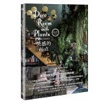 美感的起点(川本谕的植物美学教室系列)
