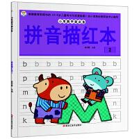 学前必备 拼音描红本2 幼小衔接 练习册早教启蒙 小笨熊