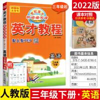 听说读写译 英才教程英语三年级下册 人教版PEP 课本全析与综合语言运用能力培养 英语配人教PEP教材 英语3年级下册