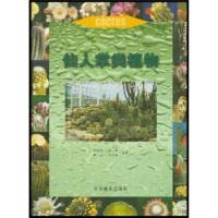 仙人掌类植物 黄献胜 9787503832369 中国林业出版社